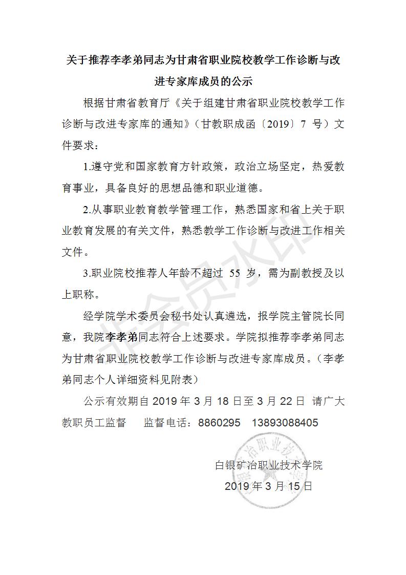 关于推荐李孝弟同志为甘肃省职业院校教学工作诊断与改进专家库的公示_01.png