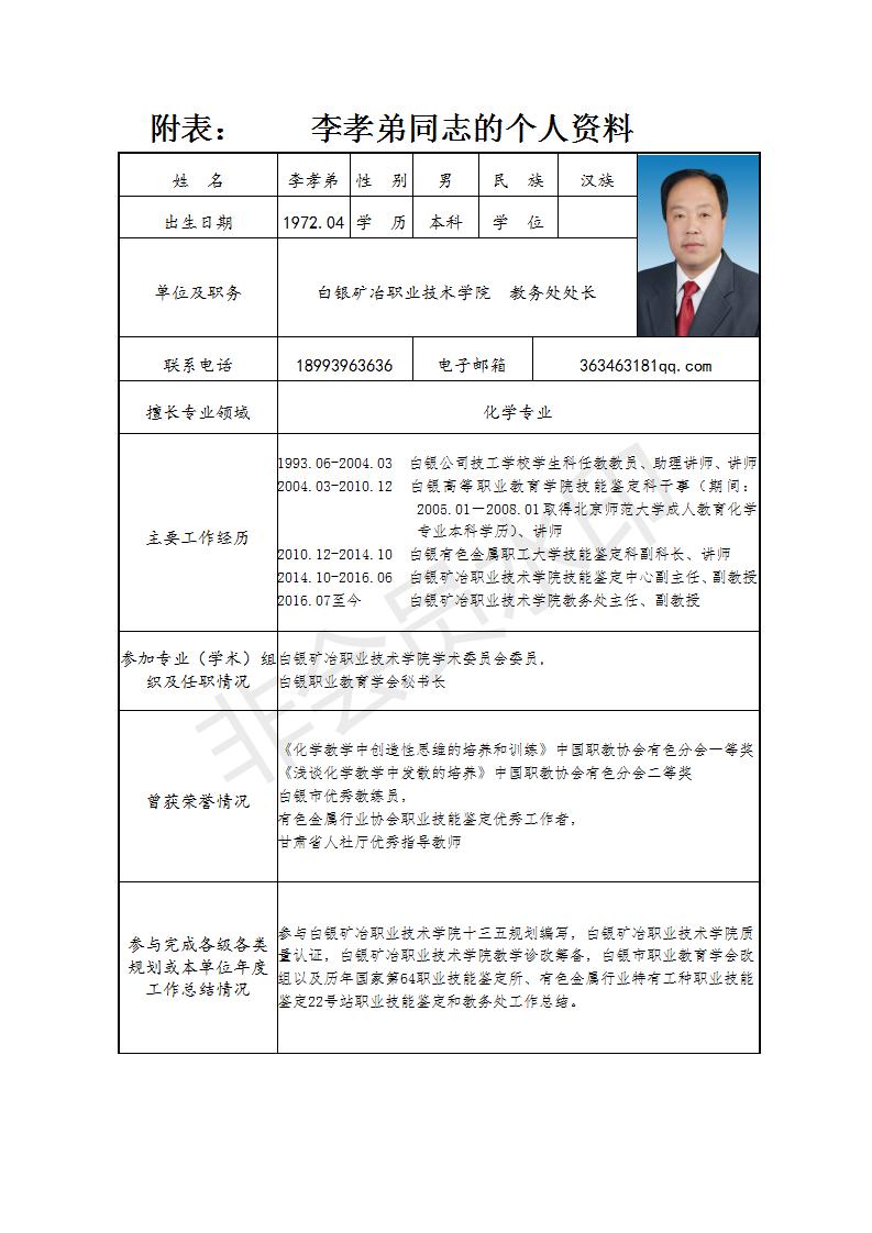 李孝弟同志的个人资料_01.png